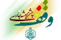 ثبت 52 وقف جدید در استان اصفهان