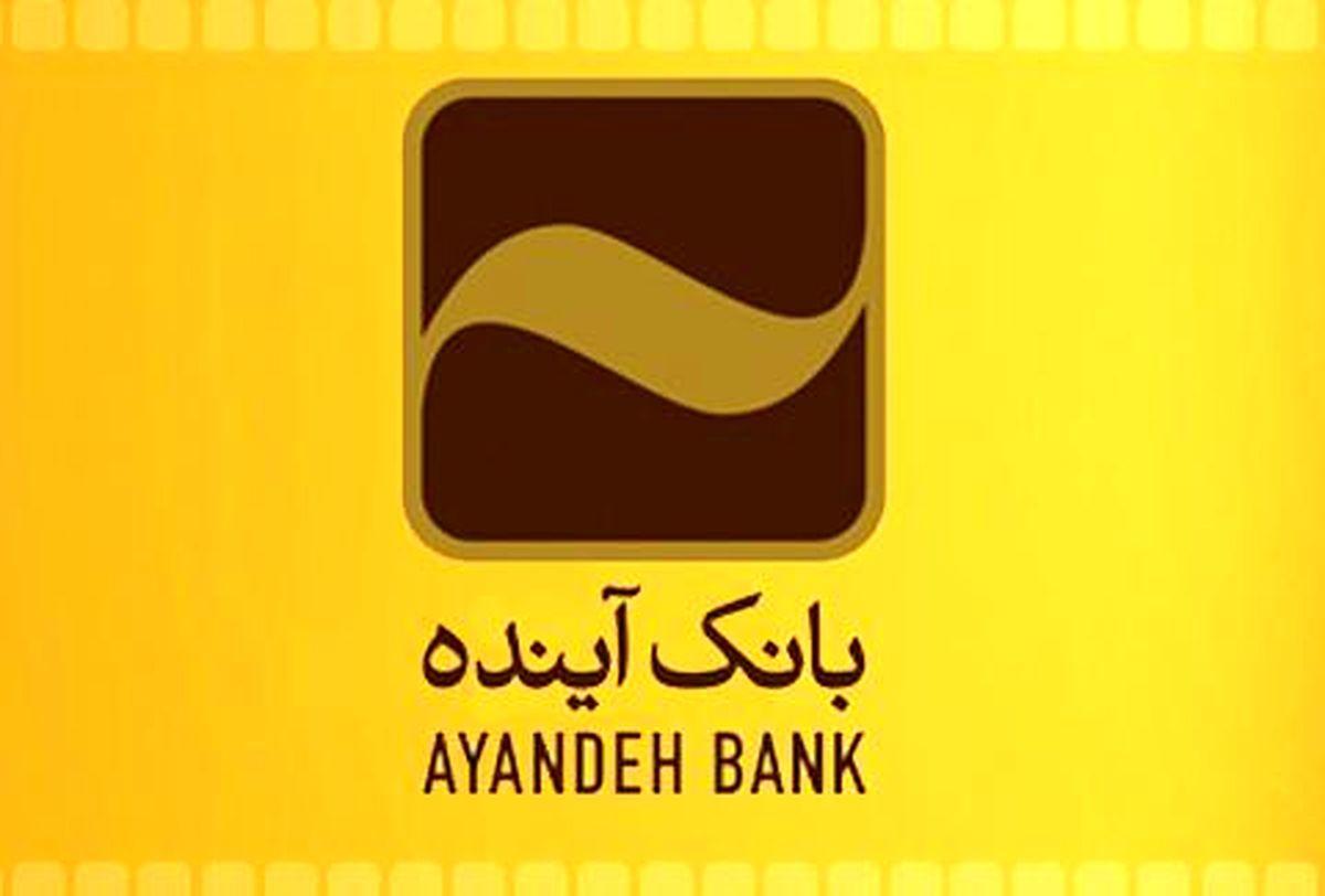 پرداخت سود سهام عدالت به بیش از  225  هزار مشتری بانک آینده