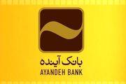 ایرانمال میزبان مشتریان بانک آینده