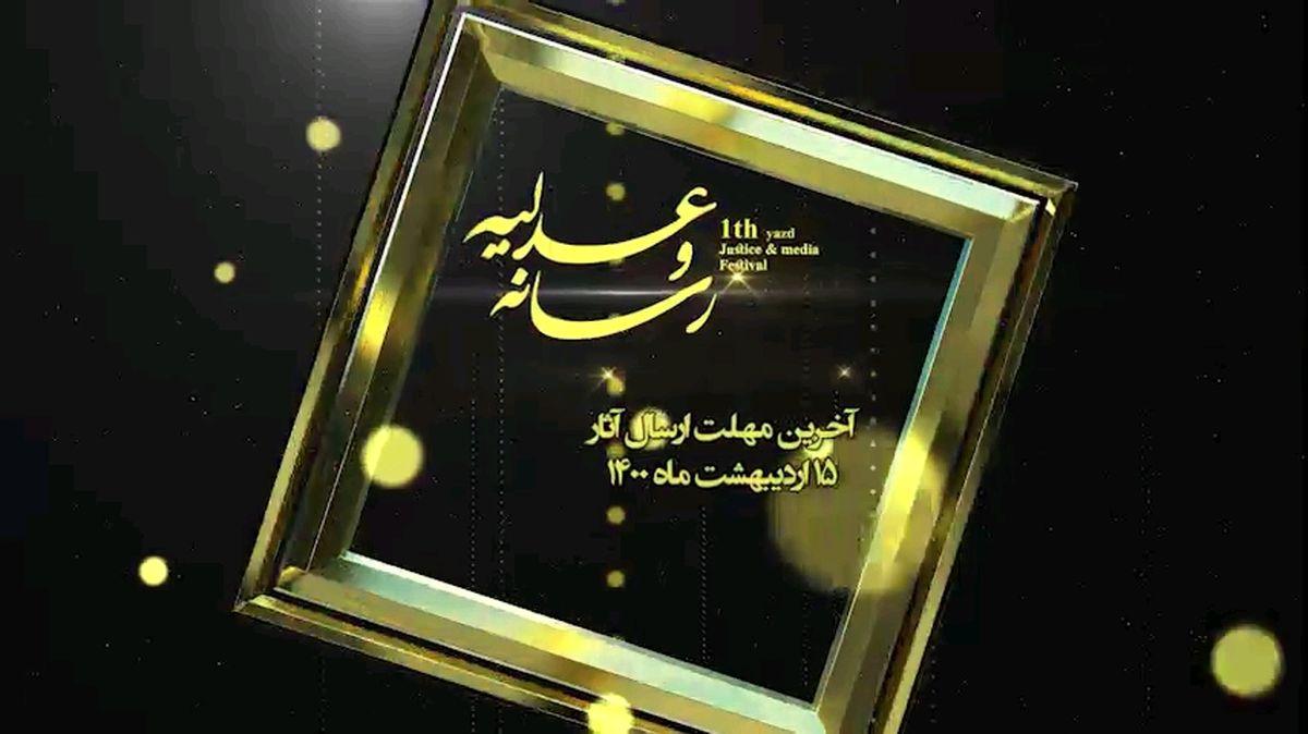 مهلت ارسال آثار به اولین جشنواره عدلیه و رسانه استان یزد تا نیمه اردیبهشت 1400