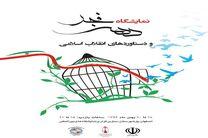 نمایشگاه دستاوردهای انقلاب اسلامی در اصفهان افتتاح شد