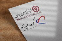 ارتقاء نماد معاملاتی گروه فن آوا از تابلوی نارنجی به زرد بازار پایه فرابورس ایران
