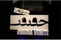 نمایش ده فیلم مستند پرتره در جشنواره سینما حقیقت
