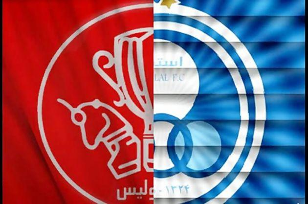 ساعت بازی برگشت تیم های فوتبال استقلال و پرسپولیس مشخص شد