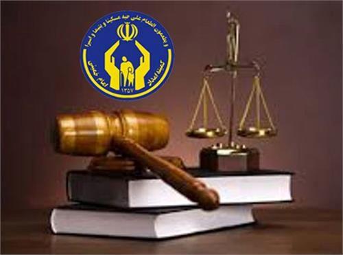 ارائه خدمات حقوقی رایگان توسط 133 وکیل نیکوکار به مددجویان کمیته امداد هرمزگان