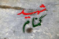 سالگرد خاکسپاری شهدای غواص در حوزه هنری برگزار شد