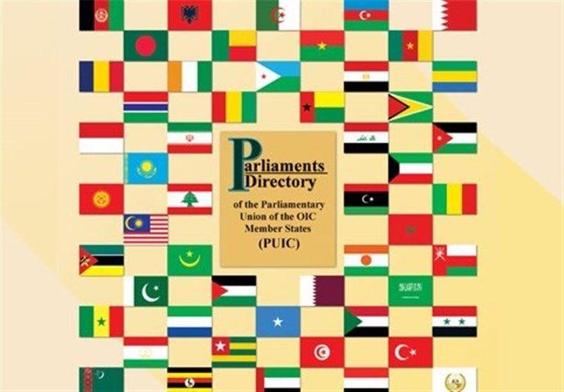 برگزاری اجلاس نمایندگان ۱۷ کشور آسیایی در اصفهان