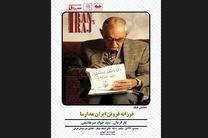 نمایش مستندی درباره استاد ایرج افشار در خانه هنرمندان ایران