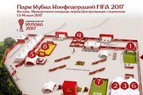 قرعهکشی ۷۴ بلیت جام کنفدراسیونها توسط رونالدینیو