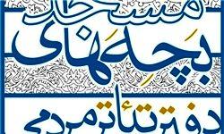 اعضای دبیرخانه جشنواره سراسری تئاتر بچههای مسجد منصوب شدند