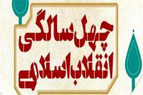 حضور کاروان انقلاب اسلامی در حرم مطهر هلال بن علی (ع) در آران و بیدگل