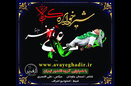 گروه هم آوایی الغدیر تهران نماهنگ شیرخواره کربلا را منتشر کرد