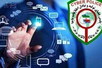 عامل انتشار تصاویر خصوصی در اینستاگرام دستگیر شد