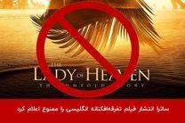 نمایش فیلم تفرقه افکنانه بانویی از بهشت در ایران ممنوع است