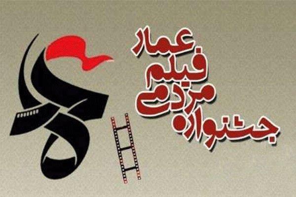 افتتاحیه جشنواره مردمی فیلم عمار در فرهنگسرای بهمن