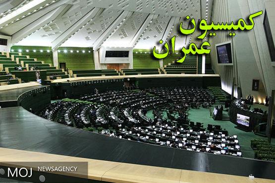 انتخابات هیات رئیسه کمیسیون عمران برگزار شد + جزئیات اسامی هیات رئیسه