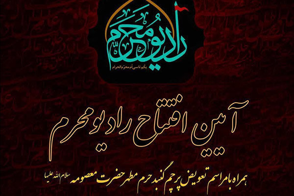 آیین افتتاح رادیو محرم به صورت زنده پخش می شود