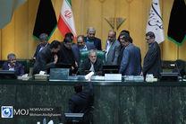 صحن علنی مجلس شورای اسلامی - ۲۱ مهر ۱۳۹۸