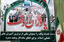 راه اندازی انجمن یاوران وقف قرآن کریم در شهرستان فلاورجان