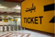 مسافران متروی قم برای آذرماه بلیط بگیرند