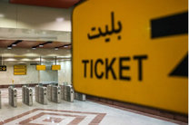 ناوگان مترو تهران و حومه تعطیل نمیشود
