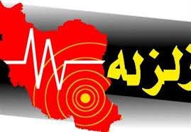 آخرین وضعیت زمین لرزه در یاسوج / زلزله 6 باز مرکز کهگیلویه را تکان داد