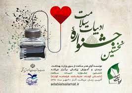 معرفی داوران جشنواره ادبیات سلامت