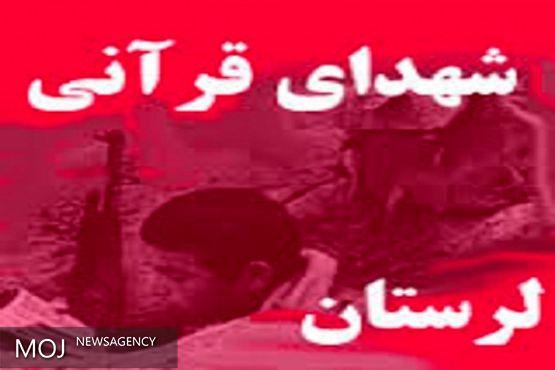 فیلم مستند شهدای قرآنی لرستان ساخته می شود