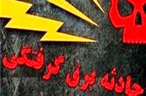 برق گرفتگی یک کارگر 30 ساله رستوران در اصفهان