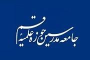 جامعه مدرسین حمله داعش به مسجد امام زمان کابل را محکوم کرد