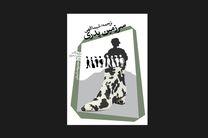 «سرزمین پدری» در کتابفروشیهای تهران