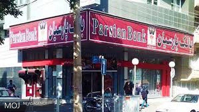بانک پارسیان عاملیت توزیع سود سهام شرکت نفت پاسارگاد را عهده دار شد