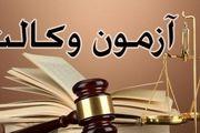دومین آزمون بزرگ وکالت مرکز وکلای قوه قضاییه برگزار شد