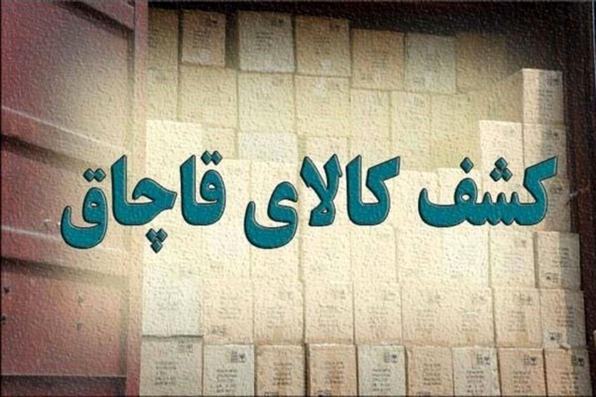 کشف ۱۰ میلیارد ریال کالای قاچاق در انباری واقع در جنوب تهران