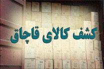 کشف ۱۱۰ میلیارد ریال زیورآلات قاچاق در جنوب تهران