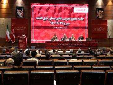 مجمع عمومی عادی به طور فوق العاده بانک شهر با حضور حداکثری سهامداران برگزار شد