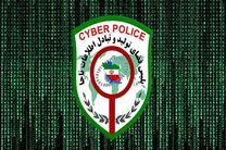 پلیس فتا هیچگونه ایمیلی در Gmail ، Yahoo, hotmail ندارد