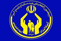 کمک ۲ میلیارد تومانی کمیته امداد به مددجویان آسایشگاه کهریزک