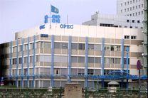 صد و هفتاد و دومین نشست عادی وزیران نفت اوپک در وین آغاز شد