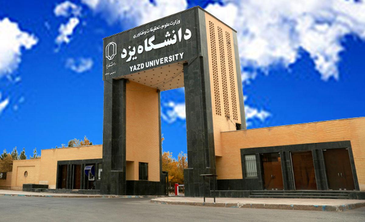 نشست شورای هماهنگی آموزش عالی استان یزد برگزار شد