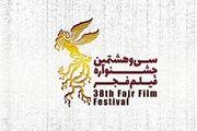 فروش 2700 بلیت در دو روز ابتدایی جشنواره فیلم فجر در اصفهان