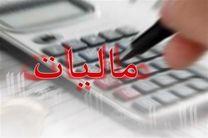 فردا آخرین مهلت بخشودگی بدهی های مالیاتی است