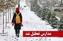 برخی مدارس آذربایجان غربی تعطیل شدند