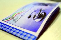 صدور بیش از ٢٨٠ هزار جلد دفترچه درمانی برای بیمه شدگان و مستمری بگیران