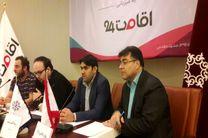 138 برگزیده در دهمین جشنواره وب و موبایل ایران معرفی میشوند