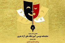 آخرین مهلت ارسال آثار برای شرکت در جشنواره نمایشنامه نویسی استانی بزرگداشت یوسف فخرایی