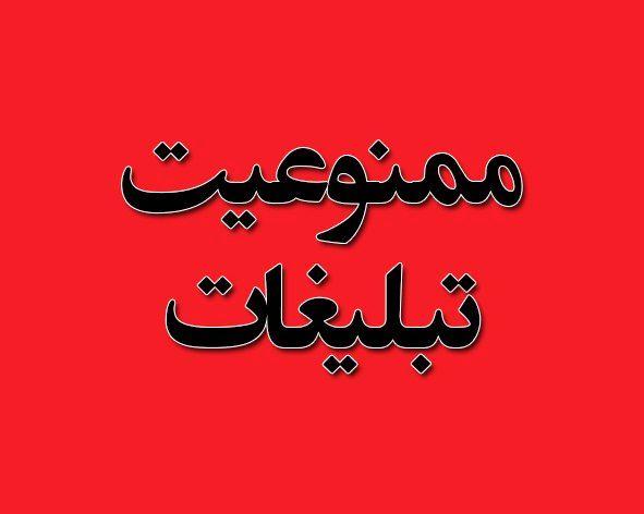 دایر نمودن ستاد تبلیغات انتخاباتی ممنوع شد