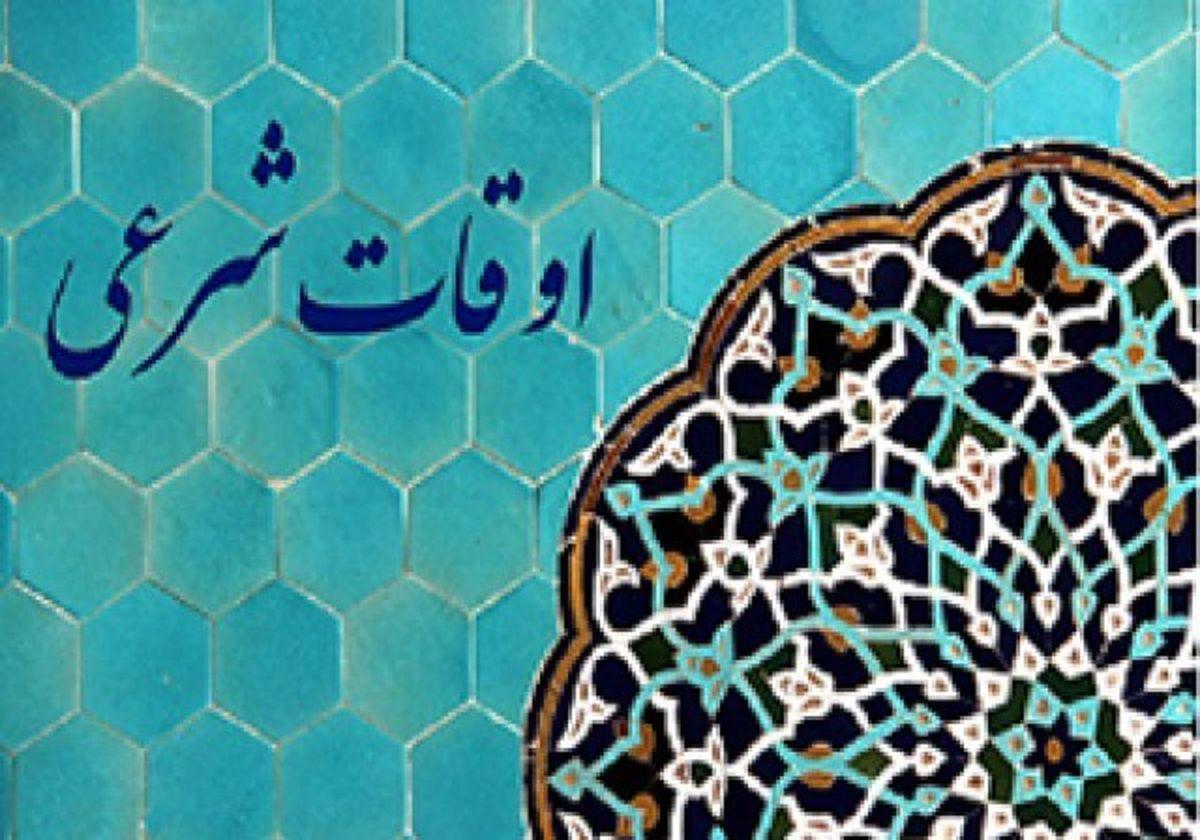 اوقات شرعی به افق تهران ۳۱ فروردین ۱۴۰۰