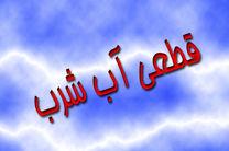 پنج شهر خوزستان 4 روز بی آب می شوند