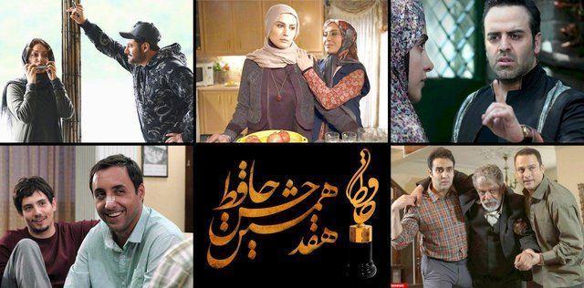 اعلام نامزدهای بخش تلویزیون هفدهمین جشن حافظ